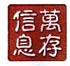 南京万存信息科技有限公司