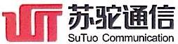 苏州苏驼通信科技股份有限公司 最新采购和商业信息