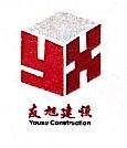 厦门友旭建设有限公司 最新采购和商业信息