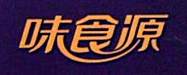 北京味食源食品科技有限责任公司 最新采购和商业信息