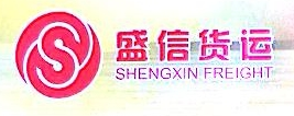 天津盛信货运代理有限公司 最新采购和商业信息