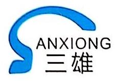 深圳三雄电子有限公司 最新采购和商业信息