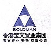 宝文置业(安徽)有限公司 最新采购和商业信息