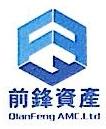 深圳前海前锋资产管理有限公司江门分公司 最新采购和商业信息
