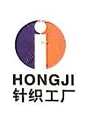 绍兴县宏速贸易有限公司
