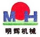 湛江明辉机械有限公司 最新采购和商业信息