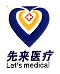 湖南先来医疗器械有限公司 最新采购和商业信息