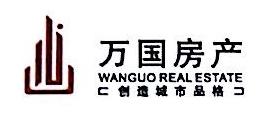 温州万国房地产开发有限公司