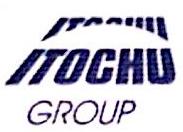 伊藤忠纤维贸易(中国)有限公司青岛分公司 最新采购和商业信息
