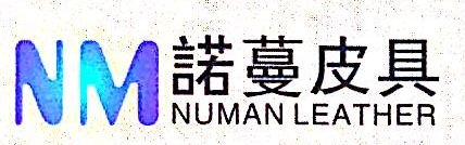 广州市诺蔓皮具有限公司