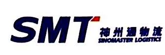 深圳市神州通物流有限公司 最新采购和商业信息
