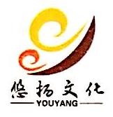 福州悠扬文化传播有限公司