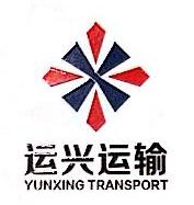 台州市路桥运兴运输有限公司