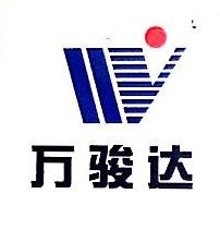 深圳市万骏达实业有限公司 最新采购和商业信息