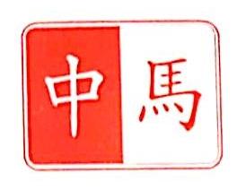 深圳中马投资发展有限公司 最新采购和商业信息