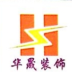广东华晟装饰工程有限公司 最新采购和商业信息