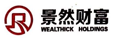 深圳景然财富投资管理有限公司