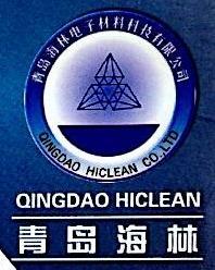 青岛海林电子材料科技有限公司 最新采购和商业信息