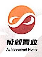 浙江成就置业有限公司 最新采购和商业信息