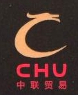 台州中联鞋业有限公司 最新采购和商业信息