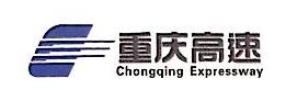 重庆中油迅发实业有限公司