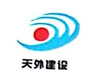 深圳市天外建设工程有限公司 最新采购和商业信息