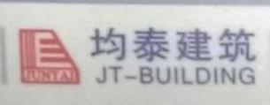深圳市均泰建筑钢结构工程有限公司 最新采购和商业信息