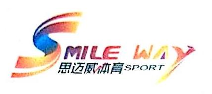 武汉思迈威体育运动管理有限公司