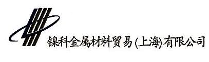 镍科金属材料贸易(上海)有限公司