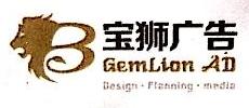 天津宝狮广告有限公司 最新采购和商业信息