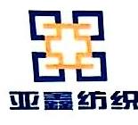 四川省亚鑫纺织有限公司 最新采购和商业信息