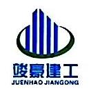 广东竣豪建设工程有限公司 最新采购和商业信息