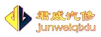 石家庄君威汽车修理有限公司 最新采购和商业信息