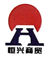 荆州市恒兴商贸有限公司 最新采购和商业信息