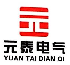 邯郸市元泰电气技术服务有限公司