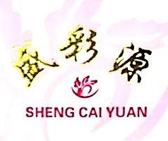 广州市彩运来化妆品有限公司 最新采购和商业信息