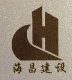 赣州海昌建设工程有限公司