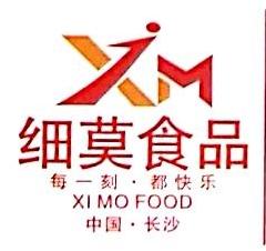 湖南细莫食品有限公司 最新采购和商业信息