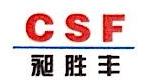 深圳市昶胜丰科技有限公司