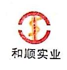邵阳和顺汽车经营有限公司