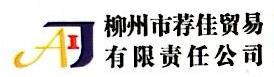 柳州市荐佳贸易有限责任公司