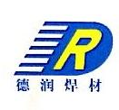 湖南德润有色焊材科技有限公司 最新采购和商业信息