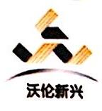 兴义市沃伦新兴商贸有限公司 最新采购和商业信息