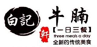 桂林白记轩餐饮服务有限公司 最新采购和商业信息