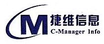 深圳市捷维信息技术有限公司