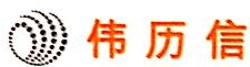 伟历信咨询(深圳)有限公司 最新采购和商业信息