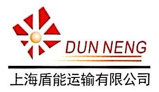 上海盾能运输有限公司 最新采购和商业信息