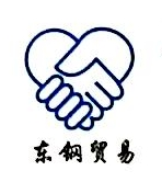 成都东钢贸易有限公司 最新采购和商业信息