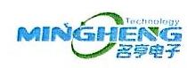 福州名亨电子科技有限公司 最新采购和商业信息