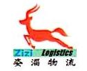 上海姿淄物流有限公司 最新采购和商业信息